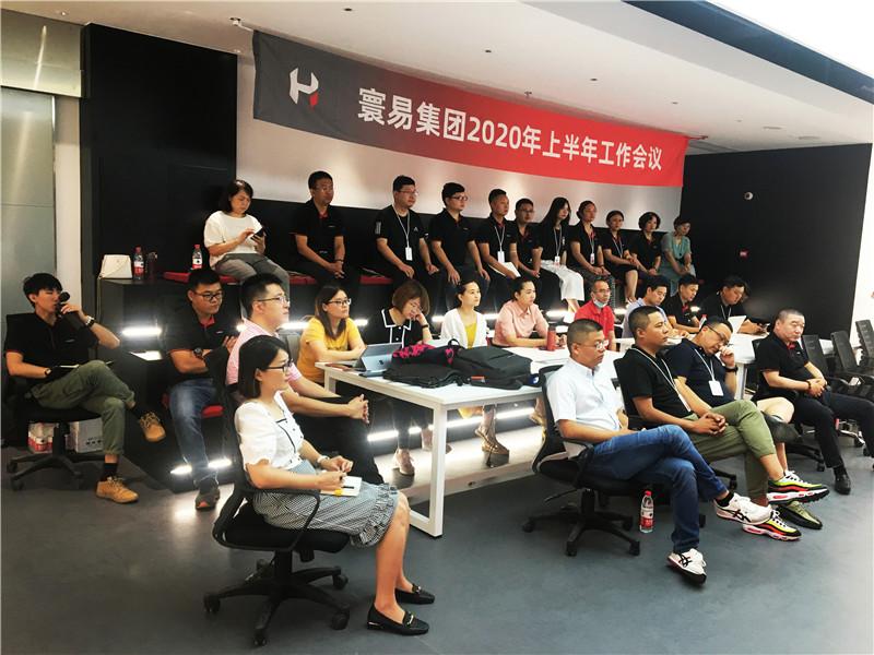 热烈庆祝寰易集团智慧应急救援创展中心正式开业!