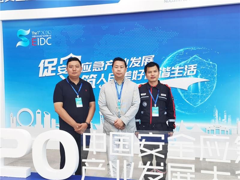寰易亮相中国安全应急产业发展大会 助推应急救援事业发展