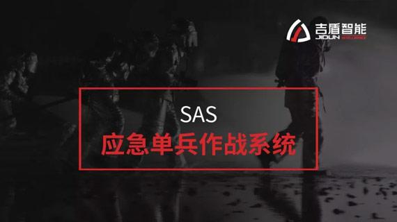 快准稳特性,寰易SAS应急单兵作战系统成为用户 首选